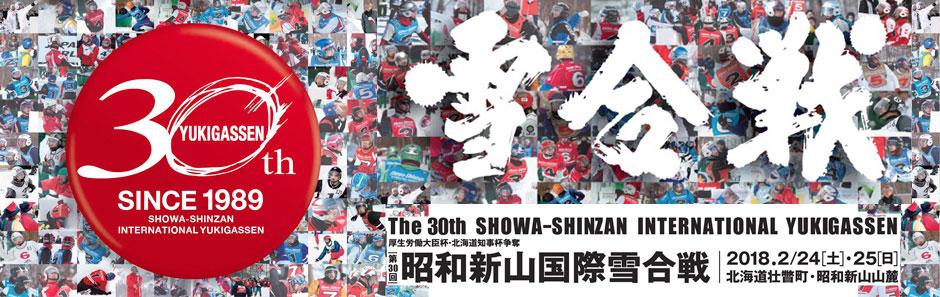 昭和新山国際雪合戦30周年記念事業