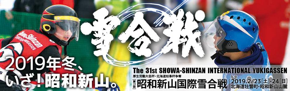 昭和新山国際雪合戦31回大会