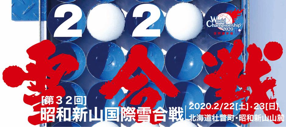昭和新山国際雪合戦32回大会