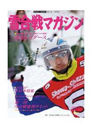 Yukigassen Magazine 2017 / Vol.10