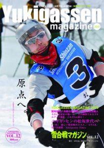 magazine-v12