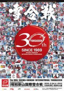 昭和新山国際雪合戦30回大会ポスター