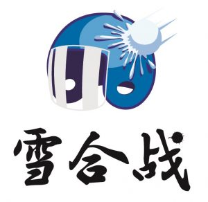 yukigassen-china_logo